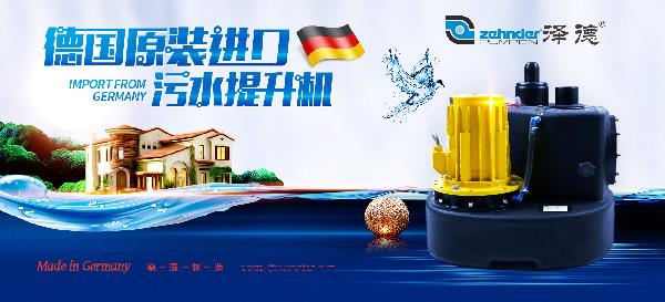 别墅污水提升泵
